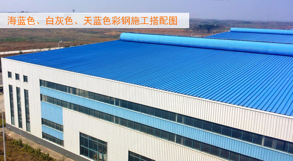 钢结构厂房彩钢板 河北燕赵蓝天板业工程图片0.jpg